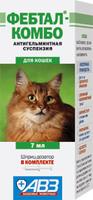 Фебтал-комбо (суспензия для кошек)
