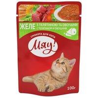 Мяу!(Консервированный корм для котов - Пауч)желе - телятина и овощи