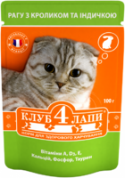 Клуб 4 лапы (Консервированный корм для взрослых кошек - Пауч) Рагу с кроликом и индейкой