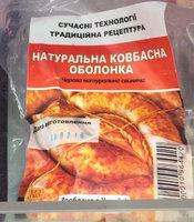 Черева свиная натуральная кишечная оболочка 10 м (в вакуумной упаковке)