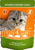 Клуб 4 лапы (Консервированный корм для взрослых кошек - Пауч) Кролик в белом соусе