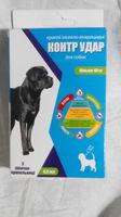 Контр Удар капли на холку для собак от 40 кг