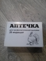 Аптечка для профилактической выпойки 20 индюшат