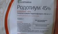Родотиум 45 %