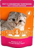 Клуб 4 лапы (Консервированный корм для взрослых кошек - Пауч) Рагу с сочной телятиной