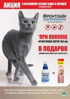 ФРОНТЛАЙН 100 мл Акция + подарок Gimpet МальтСофт экстра 100г