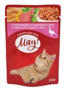 Мяу! (Консервированный корм для котов - Пауч) индейка в нежном соусе
