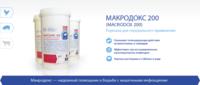 МАКРОДОКС 200