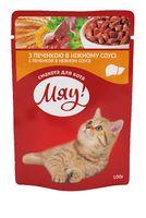 Мяу! (Консервированный корм для котов - Пауч) печень в нежном соусе