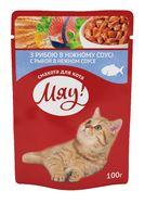 Мяу! (Консервированный корм для котов - Пауч) рыба в нежном соусе