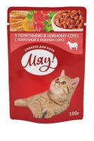 Мяу! (Консервированный корм для котов - Пауч) телятина в нежном соусе