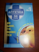 Ветеринарная аптечка для цыплят, утят, индюшат, гусят №1 (на 50 голов) Укрветбиофарм